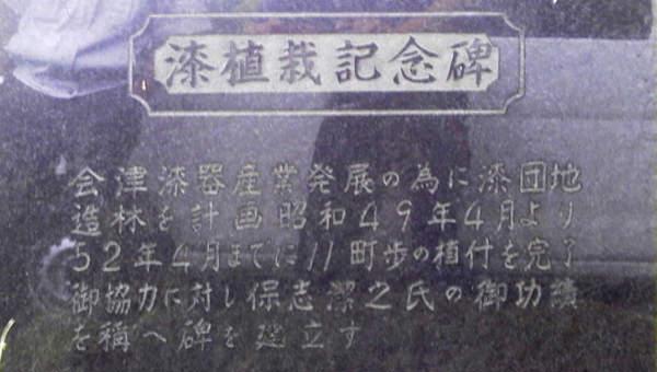 漆植栽記念碑