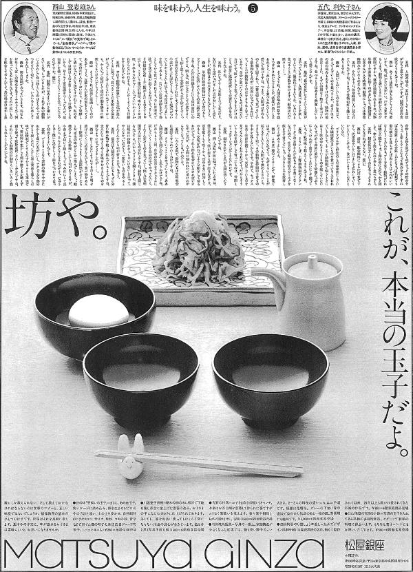 松屋銀座の新聞広告(1981年)