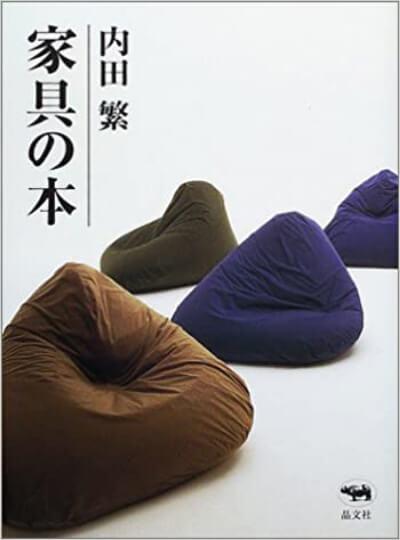 家具の本(2001年 晶文社)