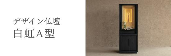 デザイン仏壇 白虹A型