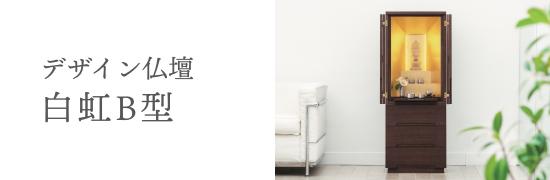デザイン仏壇 白虹B型