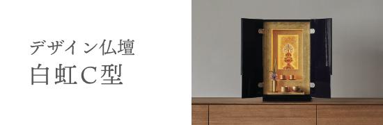 デザイン仏壇 白虹C型